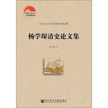 杨学琛清史论文集
