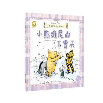 小熊维尼和他的朋友们:小熊维尼的下雪天(精装版)