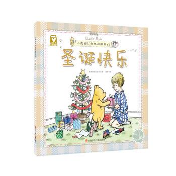 小熊维尼和他的朋友们:圣诞快乐(精装版)