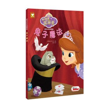 非凡小公主苏菲亚:兔子魔法(精装版)