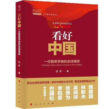 看好中国:一位智库学者的全球演讲