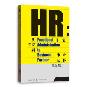HR:从职能专家到事业伙伴