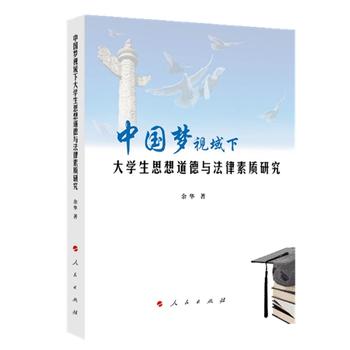 中国梦视域下大学生思想道德与法律素质研究