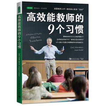 高效能教师的9个习惯