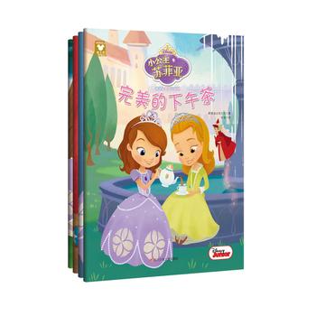 非凡小公主苏菲亚(套装共4册)