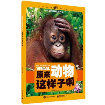 权威百科视觉大系 原来动物这样子啊(全彩)