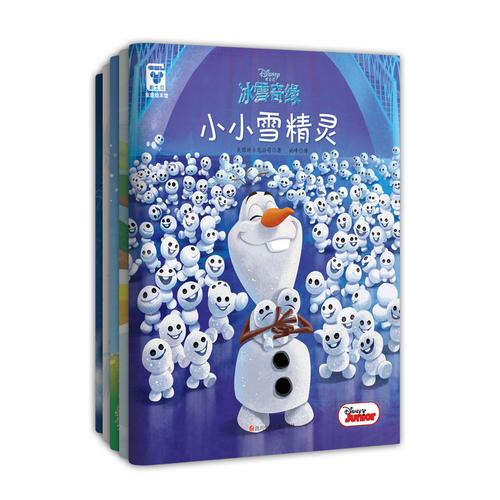 冰雪奇缘(套装共4册)