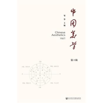 中国美学(第一辑)