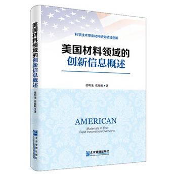 美国材料领域的创新信息概述