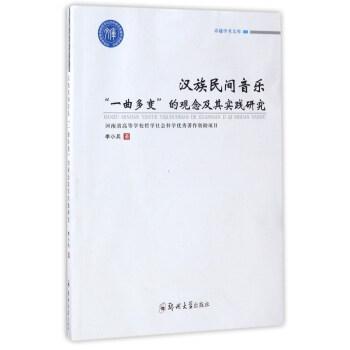 卓越学术文库:汉族民间音乐一曲多变的观念及其实践研究