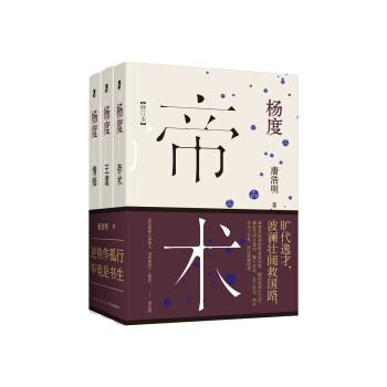 杨度(套装全3册)