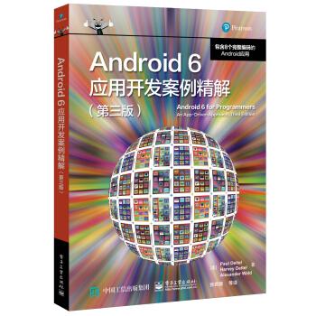 Android 6 应用开发案例精解(第三版)