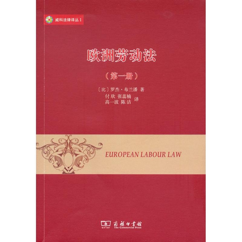欧洲劳动法(第一册)