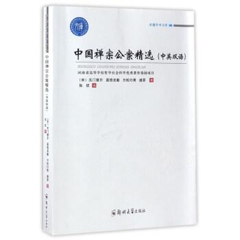 中国禅宗公案精选(中英双语)/卓越学术文库