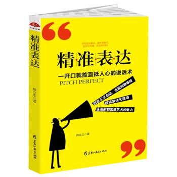 读美文库2017-精准表达: 一开口就能直抵人心的说话术