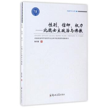 卓越学术文库:性别信仰权力--北魏女主政治与佛教