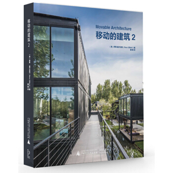 移动的建筑2 Movable Architecture