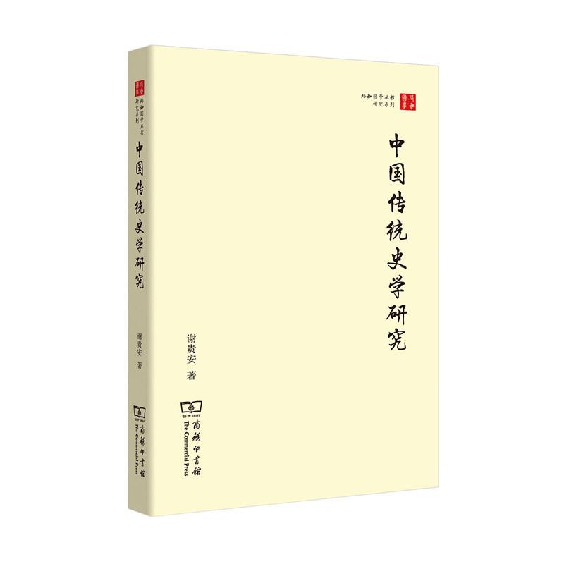 中国传统史学研究