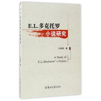 E.L.多克托罗小说研究
