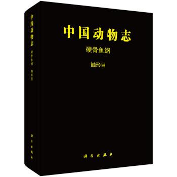 中国动物志  硬骨鱼纲  鲉形目(精装)