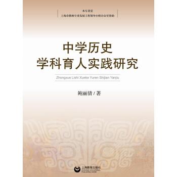 中学历史学科育人实践研究