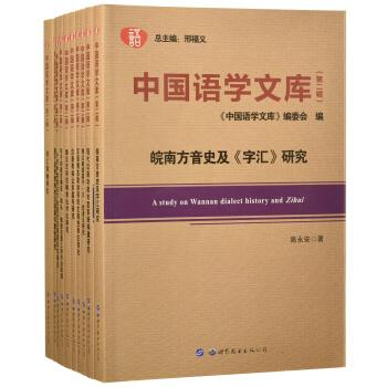 中国语学文库(第2辑共10册)
