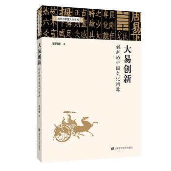 大易创新:创新的中国文化渊源