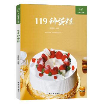 大厨请到家:119种蛋糕