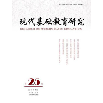 现代基础教育研究 第25卷