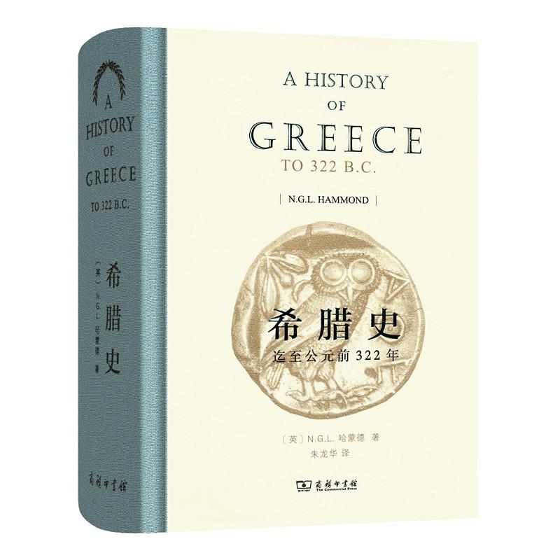 希腊史:迄至公元前322年(精装)