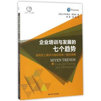 企业培训与发展的七个趋势:保持员工需求与组织目标一致的策略