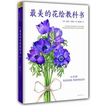 最美的花绘教科书(精装)