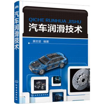 汽车润滑技术