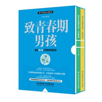 致青春期男孩(函套 套装共2册)