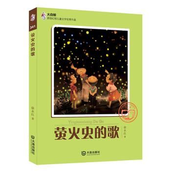 大白鲸原创幻想儿童文学优秀作品:萤火虫的歌