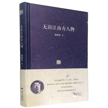 百家小集:无语江山有人物(精装)