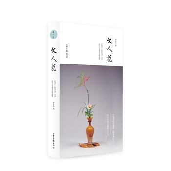 文人花(套装共2册)