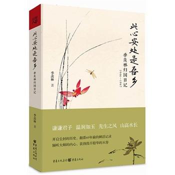 此心安处是吾乡:季羡林归国日记1946-1947