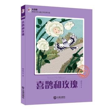 大白鲸原创幻想儿童文学优秀作品:喜鹊和玫瑰