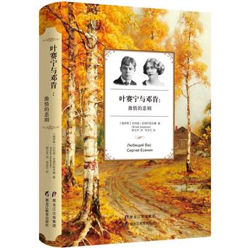 叶赛宁与邓肯:激情的悲剧(精装)