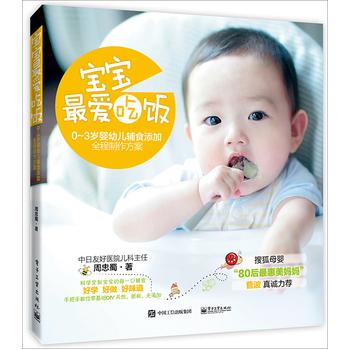 宝宝,最爱吃饭:0-3岁婴幼儿辅食添加全程制作方案