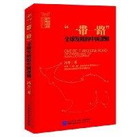 一带一路:全球发展的中国逻辑