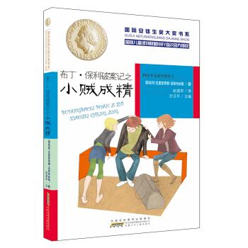 国际安徒生奖大奖书系(文学作品第三辑)布丁 保利破案记之小贼成精