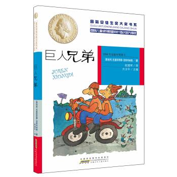 国际安徒生奖大奖书系(文学作品第三辑)巨人兄弟