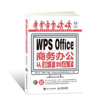 WPS Office商务办公从新手到高手