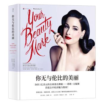 你无与伦比的美丽   名人传记彩妆书(精装)
