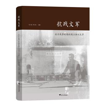 抗战文军——抗日战争时期的国立浙江大学