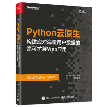 Python云原生:构建应对海量用户数据的高可扩展Web应用