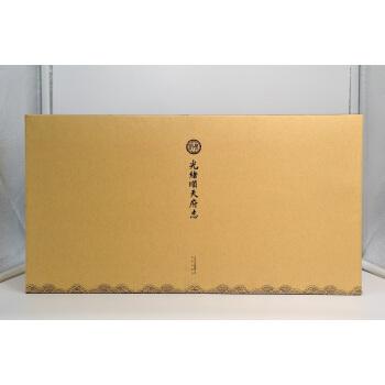 光绪顺天府志(盒装16册)(精装)