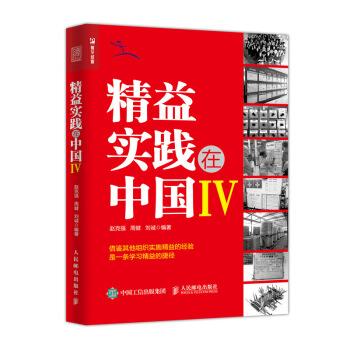 精益实践在中国Ⅳ